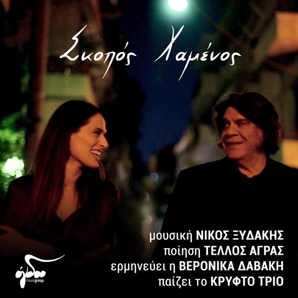Σκοπός χαμένος»Το νέο τραγούδι του Νίκου Ξυδάκη με την Βερόνικα Δαβάκη